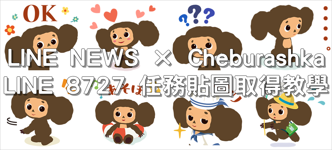 LINE NEWS × Cheburashka,LINE 8727 任務貼圖取得教學