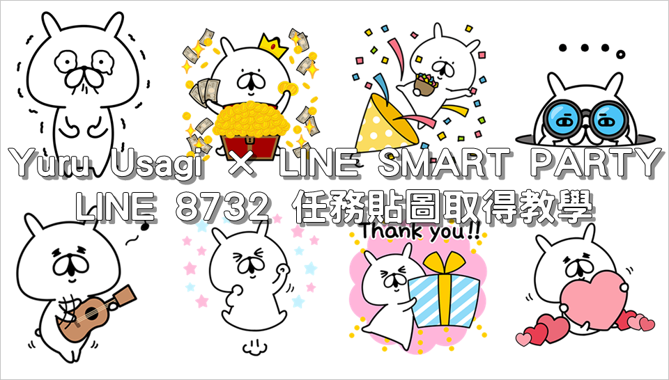 Yuru Usagi × LINE SMART PARTY,LINE 8732 任務貼圖取得教學