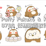 Puffy Puffy Fukuko & Kofuku,LINE 8786 任務貼圖取得教學