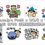 Amazon.co.jp's Pochi x DQXI x Kanahei,LINE 8796 任務貼圖取得教學