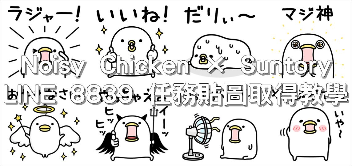 Noisy Chicken × Suntory,LINE 8839 任務貼圖取得教學