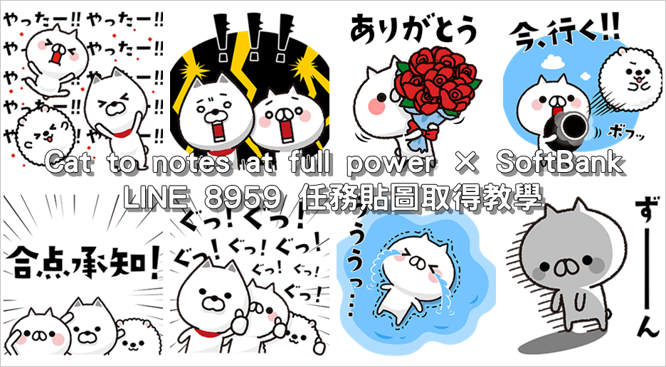 Cat to notes at full power × SoftBank,LINE 8959 任務貼圖取得教學