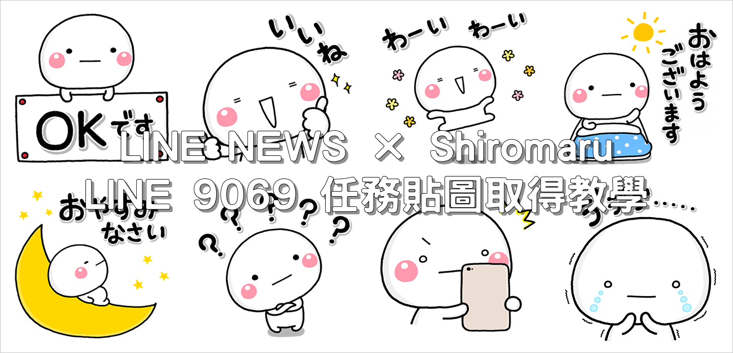 LINE NEWS × Shiromaru,LINE 9069 任務貼圖取得教學