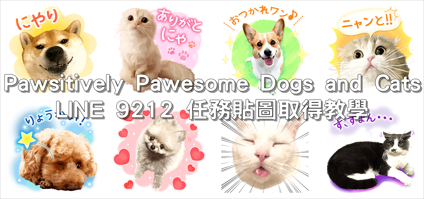 Pawsitively Pawesome Dogs and Cats,LINE 9212 任務貼圖取得教學
