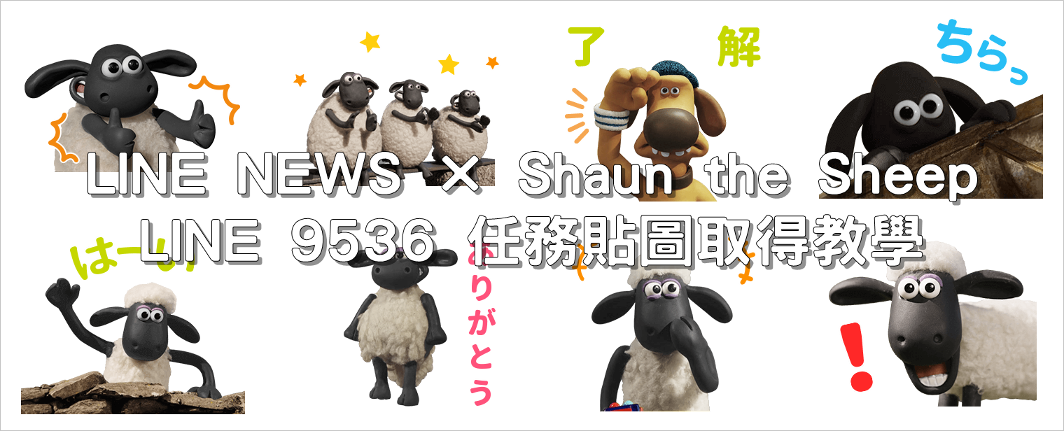 LINE NEWS × Shaun the Sheep,LINE 9536 任務貼圖取得教學