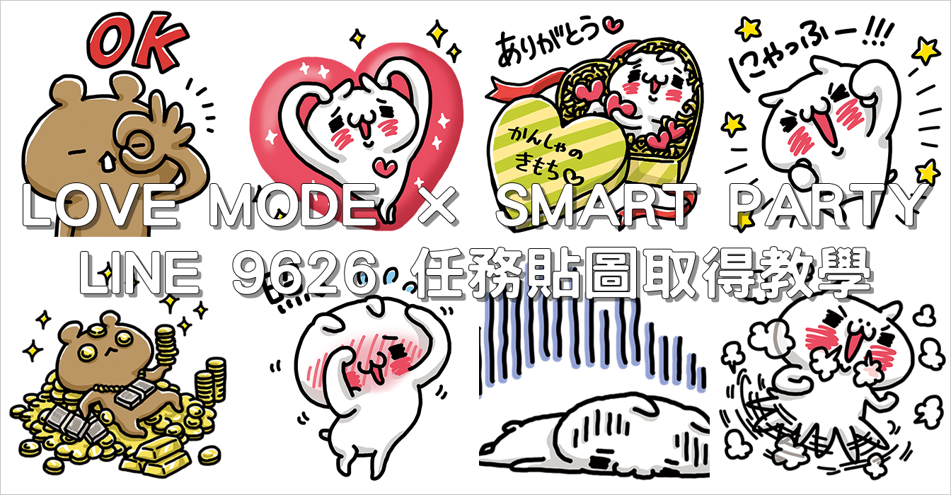 LOVE MODE × SMART PARTY,LINE 9626 任務貼圖取得教學