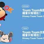 Disney Tsum Tsum 三週年紀念 LINE 貼圖限時半價、主題優惠活動
