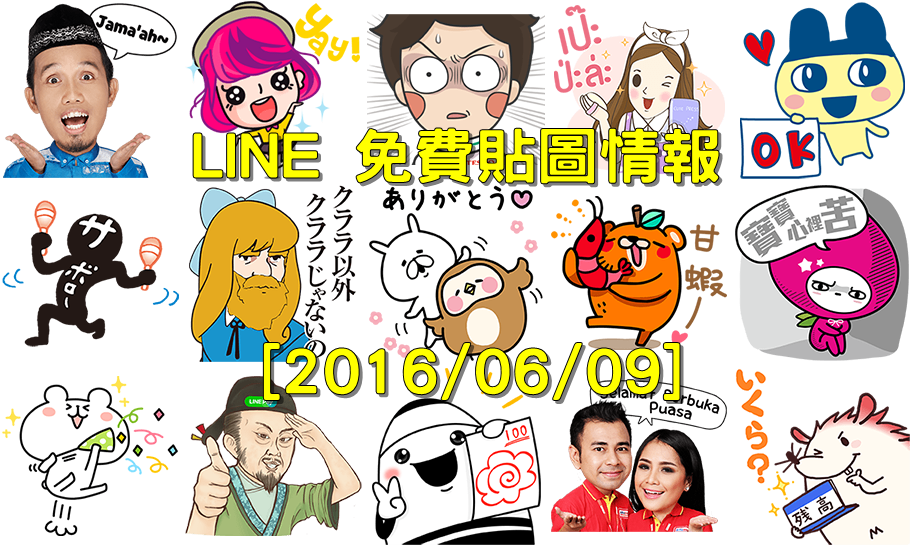LINE 免費貼圖情報 [2016/06/09]