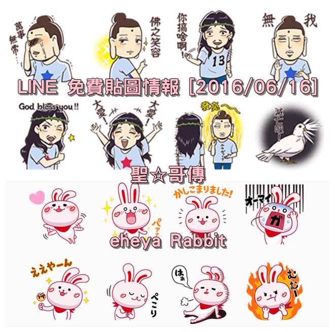 LINE 免費貼圖情報 [2016/06/16] – 聖☆哥傳、eheya Rabbit