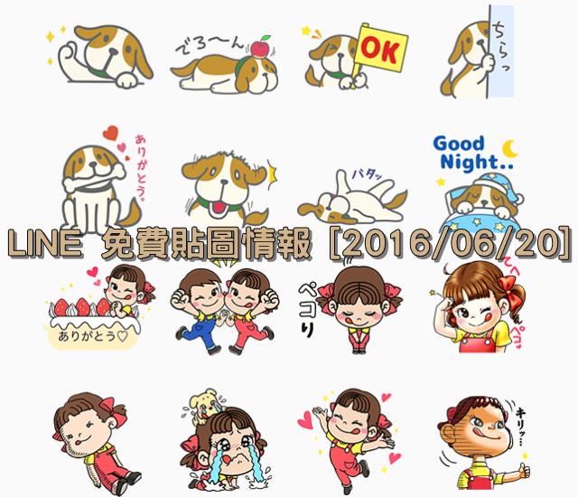 LINE 免費貼圖情報 [2016/06/20] – en Japan Stickers 4、FUJIYA cake shop & Peko Sweets Stickers