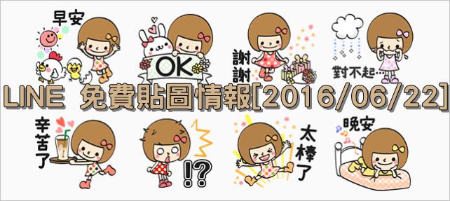 LINE 免費貼圖情報 [2016/06/22] – 西瓜頭少女的百變生活(轉轉樂限定)