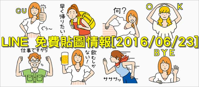 LINE 免費貼圖情報 [2016/06/23] – GU × Yutanpo Collaboration Stickers