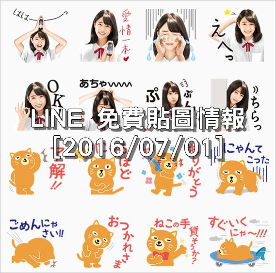 line-free-stickers-info-2016-07-01
