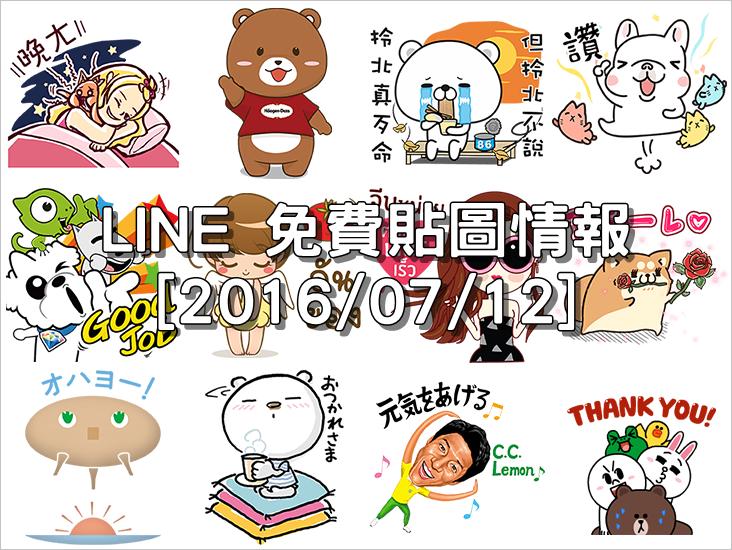 line-free-stickers-info-2016-07-12
