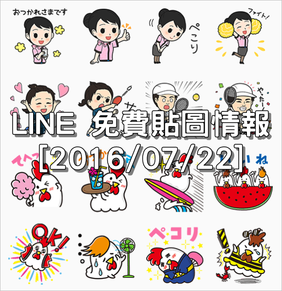 LINE 免費貼圖情報 [2016/07/22] – ANA Stickers Part 5、Karaagekun 30th Anniversary Stickers 2