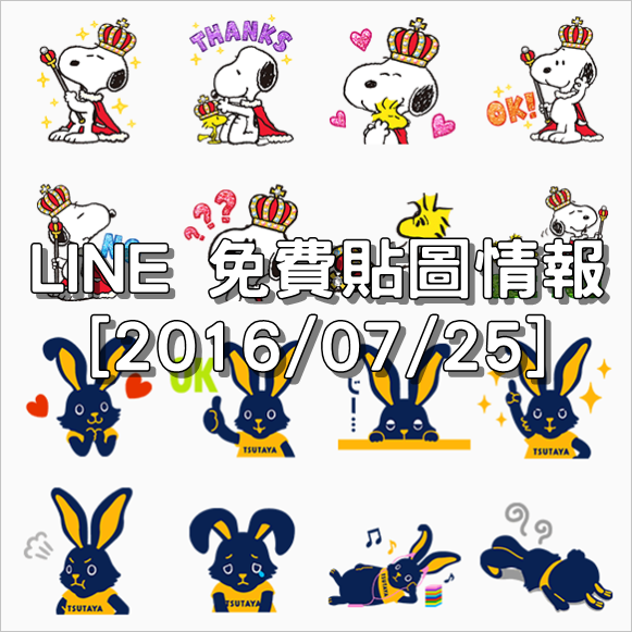 LINE 免費貼圖情報 [2016/07/25] – King Snoopy Stickers、TSUTAYA Erabo-Usagi