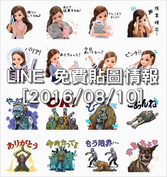 LINE 免費貼圖情報 [2016/08/10] – 【d program×Licca】Sticker、Bio Hazard: The Final Stickers