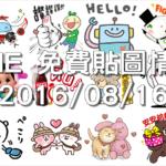 LINE 免費貼圖情報 [2016/08/16]