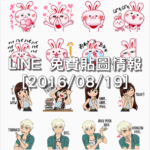 LINE 免費貼圖情報 [2016/08/19] – eheya rabbit、Alice, Ben, and Sam