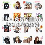 LINE 免費貼圖情報 [2016/08/27] – Sumahen-kun & Darenogare-chan