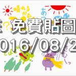 LINE 免費貼圖情報 [2016/08/29] – Little Glee Monster × ROUND1