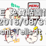 LINE 免費貼圖情報 [2016/08/31] – Mizucchi Tells It All! 5