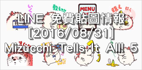 LINE 免費貼圖情報 [2016/08/31] – Mizucchi Tells It All! 5