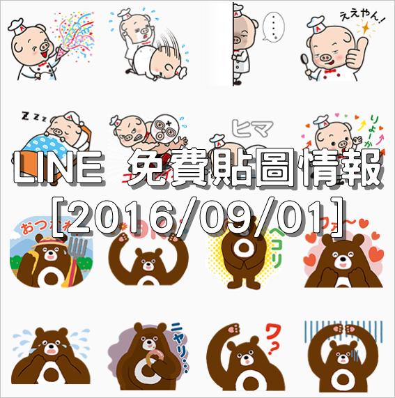 LINE 免費貼圖情報 [2016/09/01] – Cook happiness with Kobuta! Vol. 2、Hitonowaguma