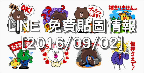 LINE 免費貼圖情報 [2016/09/02] – The LINE Characters Go to ad:tech