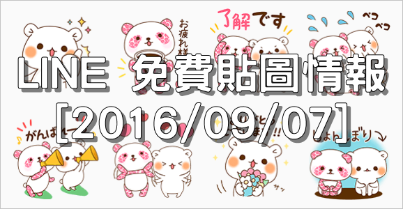 LINE 免費貼圖情報 [2016/09/07] – Sakura Panda × Gesukuma