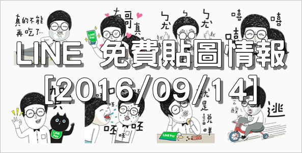LINE 免費貼圖情報 [2016/09/14] – 黑桃A喜 – 男生女生Pay!