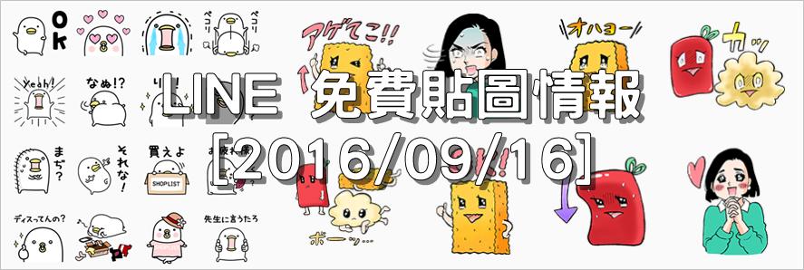"LINE 免費貼圖情報 [2016/09/16] – SHOPLIST × Noisy Chicken、Tarareba Hada Musume & ""Oage"""