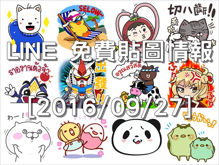 LINE 免費貼圖情報 [2016/09/27]