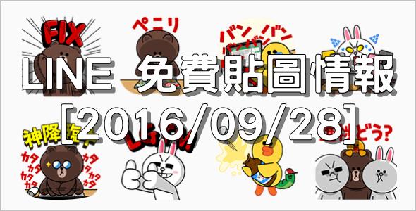 LINE 免費貼圖情報 [2016/09/28] – LINE DEVELOPER DAY 2016