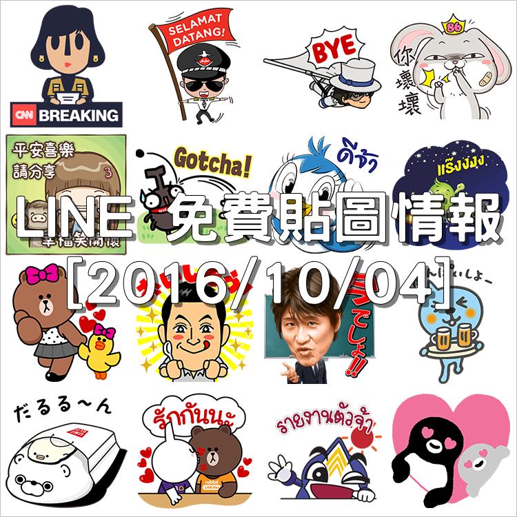 LINE 免費貼圖情報 [2016/10/04]