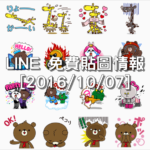 LINE 免費貼圖情報 [2016/10/07] – LINE RUSH、nanaco Everyday Stickers Part 3、KEPCO Hapita Stickers