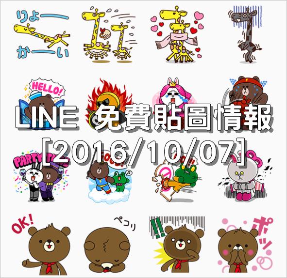 LINE 免費貼圖情報 [2016/10/07] – LINE RUSH、nanaco Everyday Stickers Part 3、KEPCO Hapita Stickers
