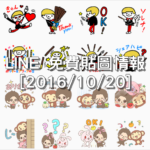 LINE 免費貼圖情報 [2016/10/20] – Sharehappi Stickers Second Edition、LINE Touch Monchy Limited Stickers