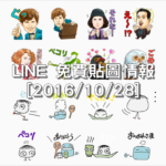 LINE 免費貼圖情報 [2016/10/28] – Fantastic Beasts and Where to Find Them、My Neighbor Onigiri-kun
