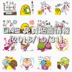 LINE 免費貼圖情報 [2016/10/31] – 懶散兔與啾先生pay你每一天、Baskin-Robbins Stickers: They're Back!