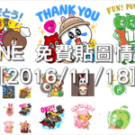 LINE 免費貼圖情報 [2016/11/18] – LINE GAME 4週年、Hard Cidre Original Stickers
