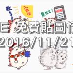 LINE 免費貼圖情報 [2016/11/21] – Mizucchi Tells It All! 6