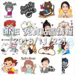 LINE 免費貼圖情報 [2016/11/22]