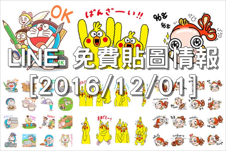 LINE 免費貼圖情報 [2016/12/01] – 藤子·F·不二雄博物館限定貼圖、POiNCO、Lovely Golden Fish