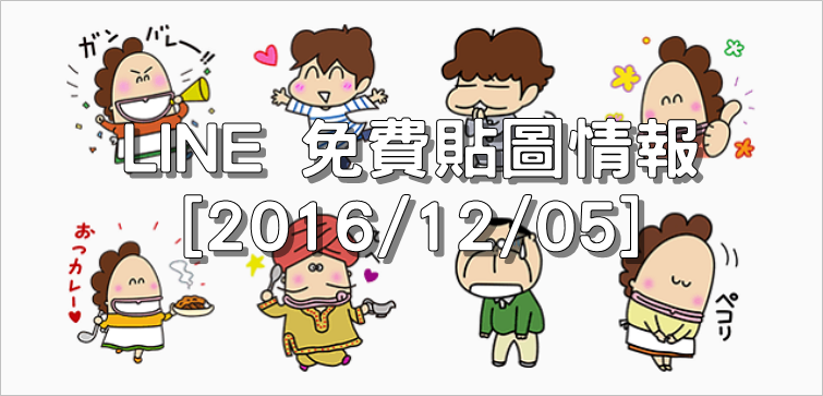 LINE 免費貼圖情報 [2016/12/05] – KOKUMARO × ATASHIn'CHI 我們這一家貼圖