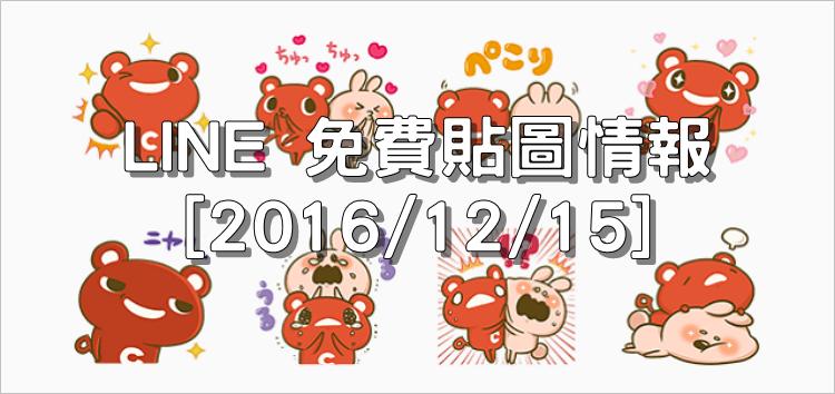 LINE 免費貼圖情報 [2016/12/15] – Ko-suke with Lovely Rabbit Syndrome