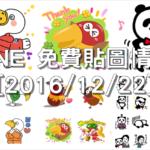 LINE 免費貼圖情報 [2016/12/22] – Moncler Monduck、LINE POP甜點地圖、JAPAN-DA × Tatsuya Fujiwara