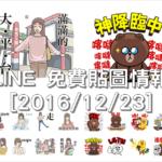 LINE 免費貼圖情報 [2016/12/23] – 廢物女友:滿滿的日常、LINE Taiwan TechPulse