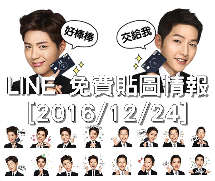 LINE 免費貼圖情報 [2016/12/24] – LINE Pay x 朴寶劍、LINE Pay x 宋仲基限定貼圖
