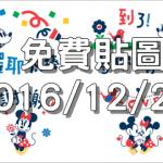 LINE 免費貼圖情報 [2016/12/29] – LINE 迪士尼來找碴